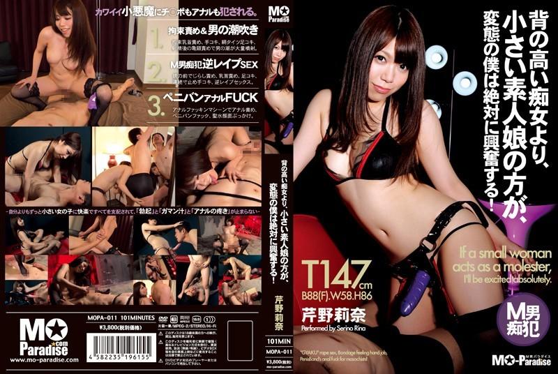 MOPA-011 の 方 が, 変 態 の 僕 対 興 対! -2014 / 09 / - Serino Rina