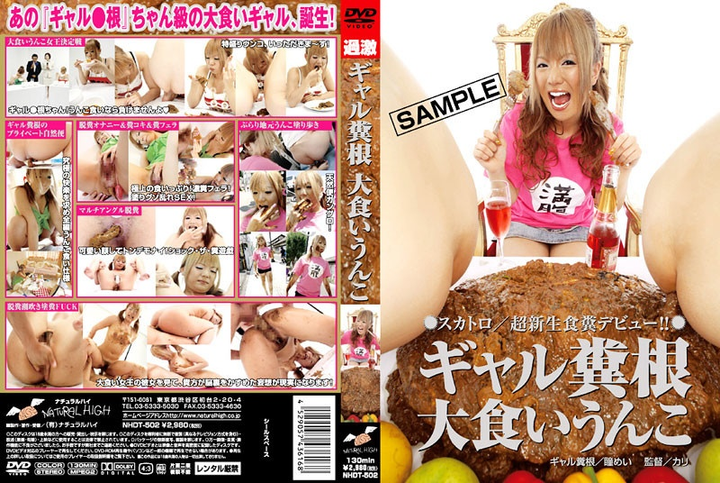 NHDT-502 Shit Shit Eating Roots Gal – Hitomi Mei