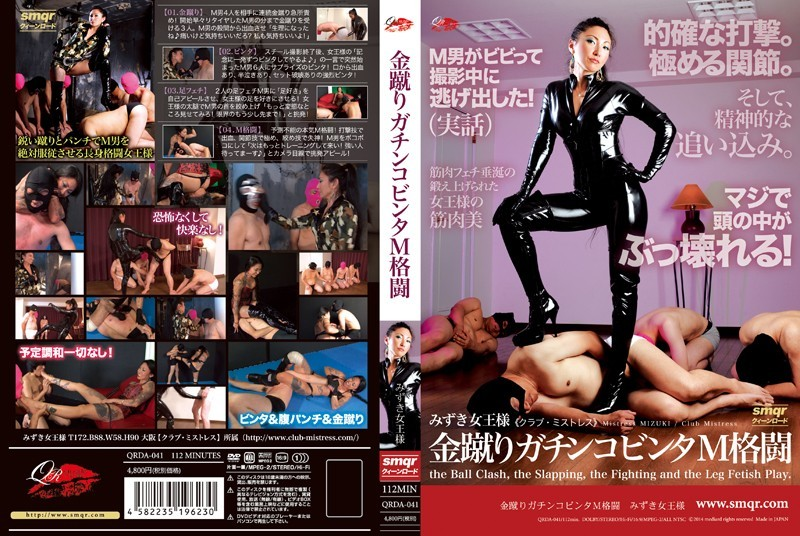 QRDA-041 Hardcore Face Slapping M Fighting Mizuki Kick Gold