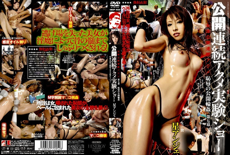 IESP-452 Acme Experiment Show A Continuous Public Seventh Curtain Angers Star – Hoshi Anje