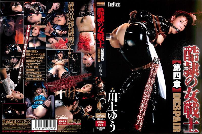 CMN-091 Cruel Slave Warrior Woman Capítulo IV DESPAIR - Kawakami Yuu, Morino Shizuku
