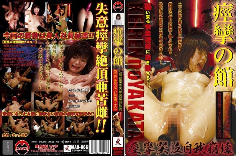 MAD-066 05: konfiskeerimistehingute piinamise muuseumide arv - Tachibana Yumemi