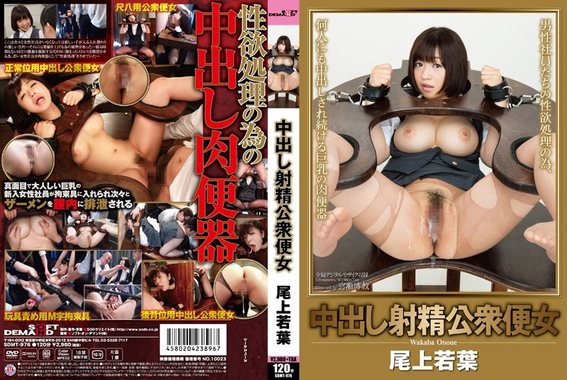 SDMT-976 Cum Ejaculation Public Service Woman Onoe Young Leaves – Onoue Wakaba