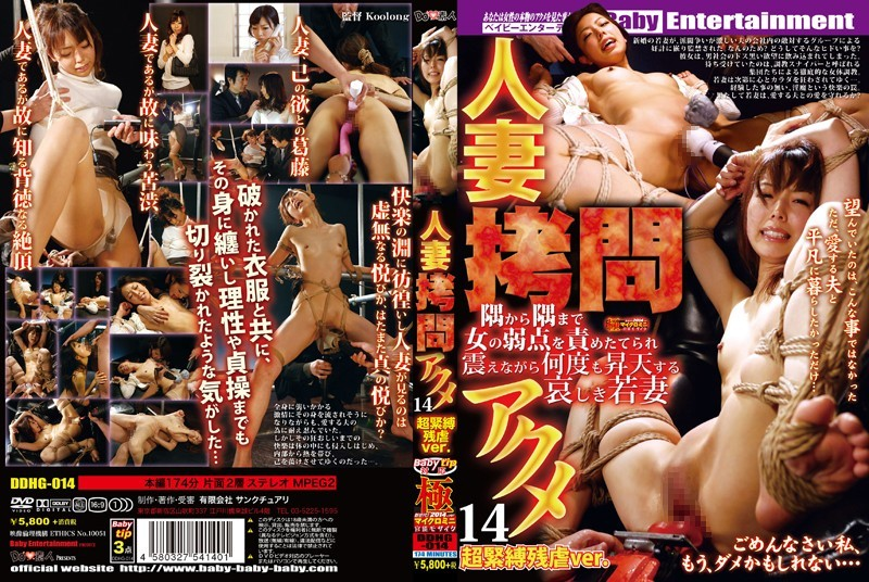 DDHG-014 Wife Torture Acme 14 Ultra Bondage Brutality Ver. Sorrowful Wife Yuki Asami To Ascension Many Times Trembling Semetate Is The Weakness Of The Woman Every Inch – Asami Yuki