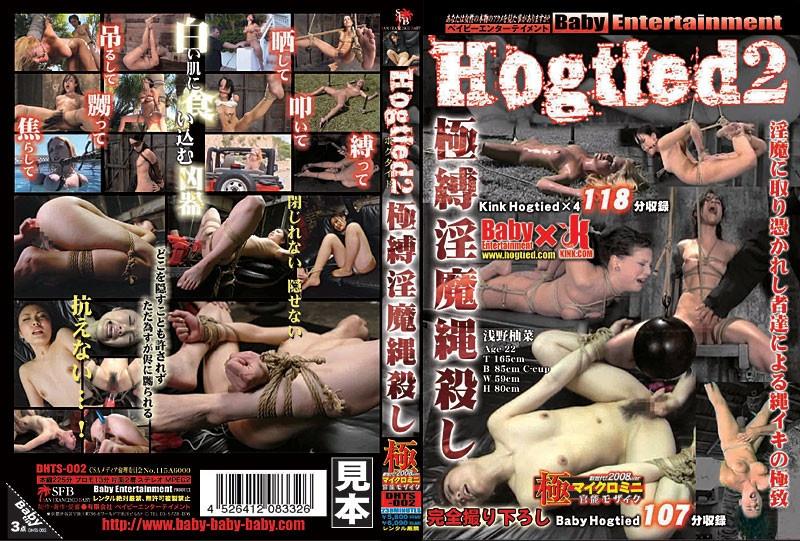 DHTS-002 Imma Kill Rope seotud Hogtied 2 Pole - Aoha Yume, Asano Yuna