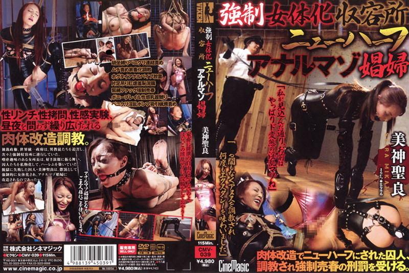 CMV-039 სასიამოვნო წმ. მოოშისტის Whore Anal Shemale Booty Camp მეტი Forced - Mikami Seira