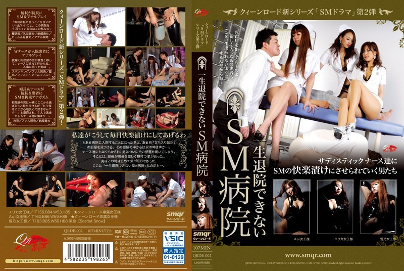 "QRDE-002 Queen Load SM Hospital That Can Not Be Discharged ""SM Drama"" Series 2nd Life – Kimishima Saeko, Aoi Murakami, Aoi Erika"