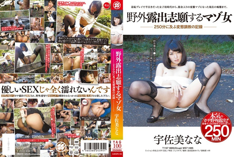 YAG-100 Record Usami Nana Transformation Of Torture Spanning 250 Minutes Masochist Woman To Outdoor Exposure Applicants – Usami Nana