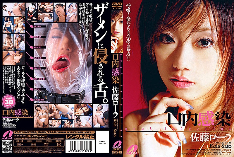 XV-512 Laura Sato Oral Infection – Satou Rola