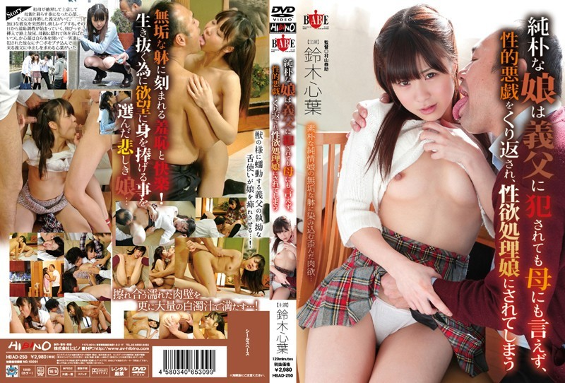 HBAD-250 Suzuki Kokoroha The Simple And Honest Daughter Can Not Be Said To Mother Being Fucked In Father-in-law, Is Repeated Sexual Mischief, It Would Have Been In Sexual Desire Processing Daughter &#...