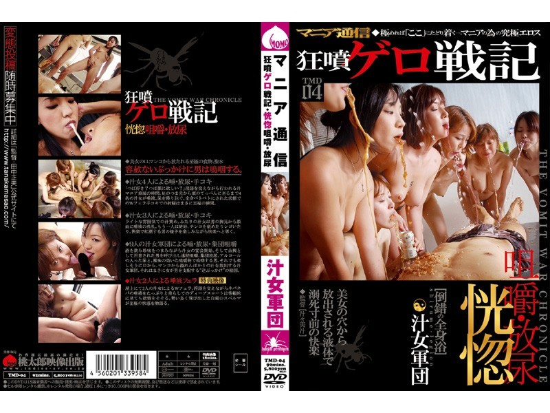 TMD-04 Pissing Chewing Ecstasy-Wing Mad Gero Injection Mania Communicate