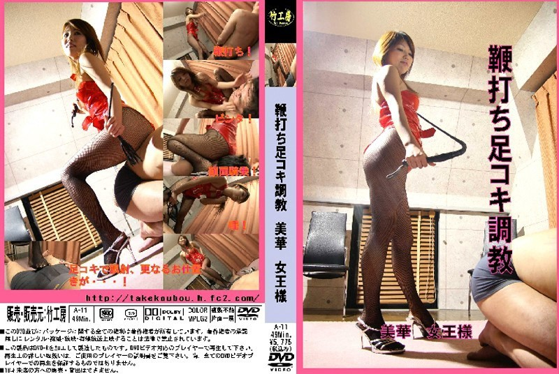 A-11TAKE KOBO bamboo workshop Whipping Footjob Torture Mika Queen