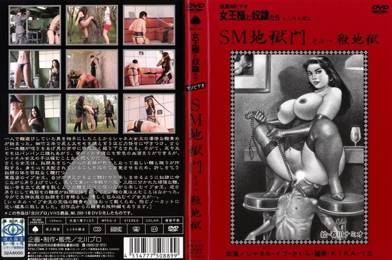 KITD-071KITAGAWA Kitagawa pro with true M video Queen and the slaves SM Hell Gate that one whip hell
