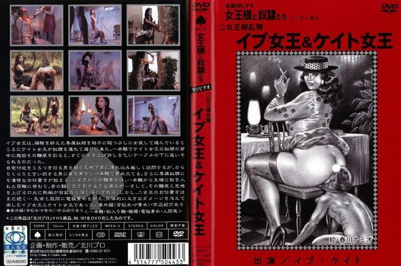 KITD-035KITAGAWA Kitagawa ka Eva Queen & Kate mofumahali ba babeli ba hlasela Ranbu