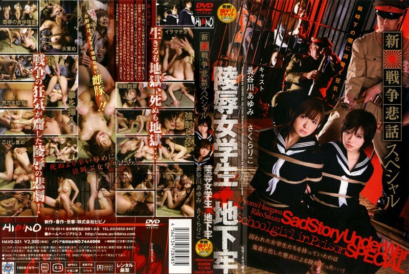 HAVD-321 Riko Sakura Ayumi Hasegawa Schoolgirl Rape Dungeon War Special Story Heartbreaking Story - Hasegawa Ayumi, Sakura Riko