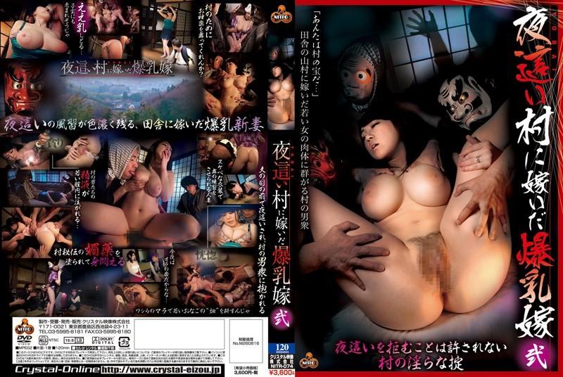 NITR-074 Tits Yome ორი Minami Sena თქვენ დაქორწინებული ღამის მცოცავი სოფელი - Minami Sena