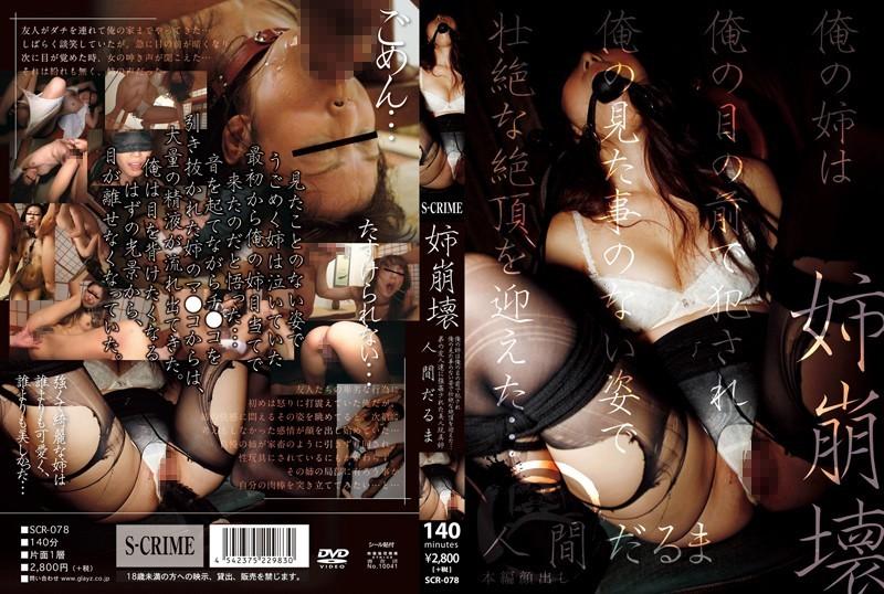 SCR-078 Sister Collapse - Tomoda Ayaka, Yuzuki Mai, Nanasaki Fuuka, Itsuki Karin