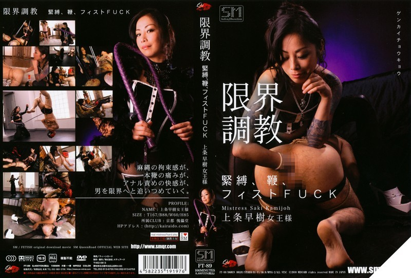 FT-89 Torture Bondage Limit, The Whip, And The Queen Tree Early Kamijo FUCK Fist – Kamijousou Ki
