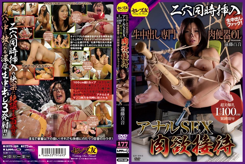 CETD-150 Fuck Out Two Penetration Students In Cum Specialty Meat Urinal OL Anal SEX Carnal Entertainment 100cm I-cup Breasts Bondage Chobi Insult! Endo Hyakuoto – Endou Mone