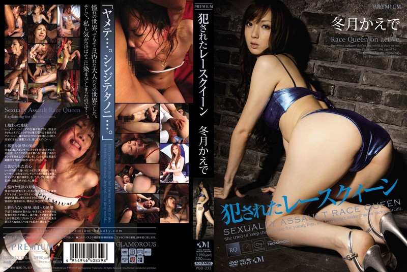 PGD-253 Race Queen Kaede Winter Months Was Committed – Fuyutsuki Kaede