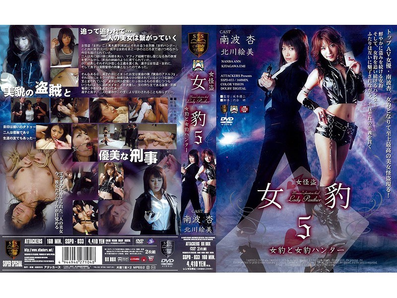 SSPD-033 Hunter And Female Leopard Leopard Leopard 5 Woman Woman Woman Thief – Kitagawa Emi, Nanba An