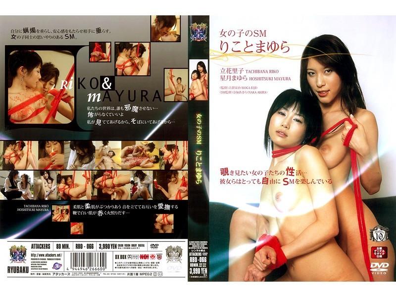 RBD-066 Riko და წარბების გოგონა SM - Hoshiduki Mayura, Tachibana Riko