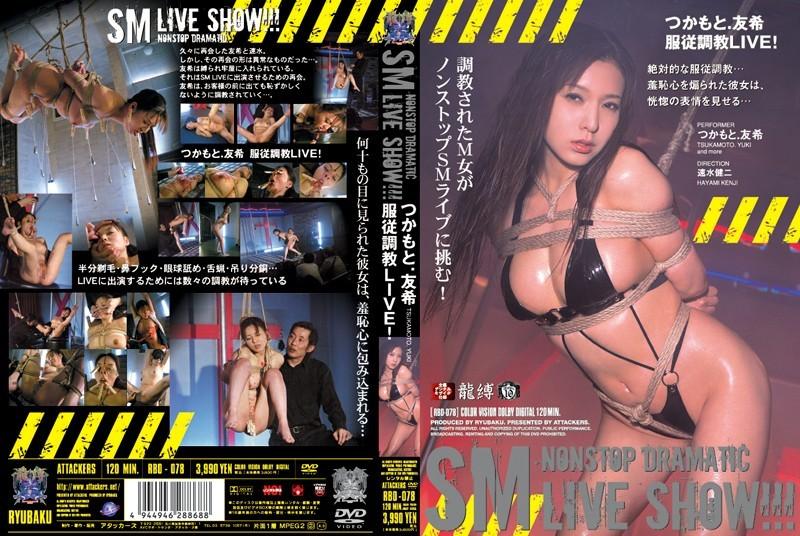 RBD-078 SM LIVE NÄITA! Tsukamoto.Yuki LIVE kuulsuse koolitus! - Makimoto Chiyuki, Tsukamoto Yuuki