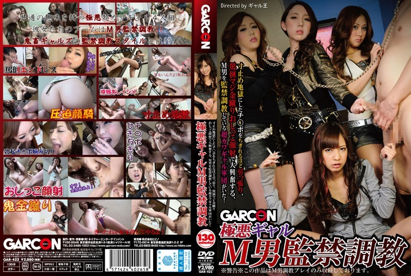 GAR-422 The Tension Enough To Torn Ji ○ Port You Have To Stop Hell Dimension, A Big Excitement In Morphisms Abuse Seriously Fri Kick Pee Face – Horiguchi Maki, Mano Yuria, Sakuragi Rino, Aihara ...