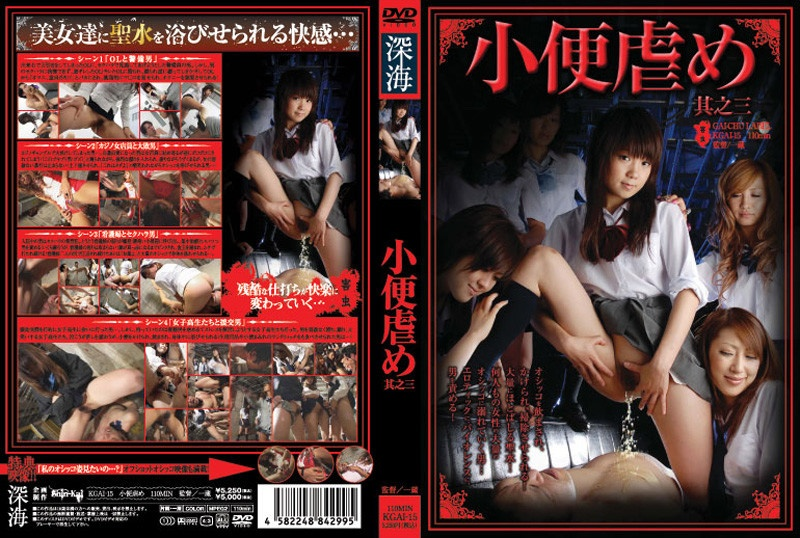 KGAI-15 It 之 Piss Three Bullying