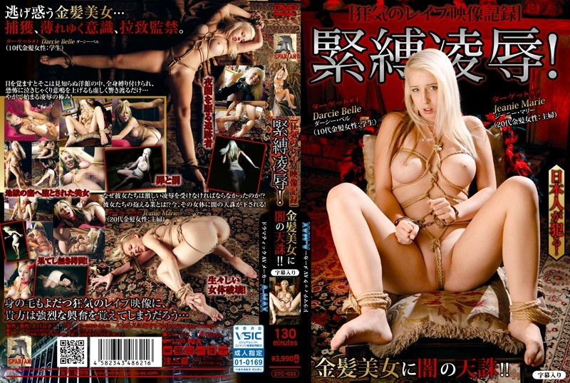 STC-033 Rape Video Recording Of Madness Bondage Rape! The Tenchu ​​of Darkness To Blonde! !