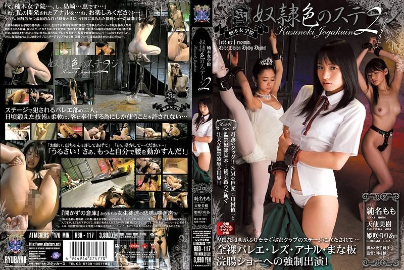 RBD-117 ეტაპი გოგონები უმაღლესი სკოლის ფერი Kusunoki - Junna Momo, Himesaki Riria, Amatsuka Miki