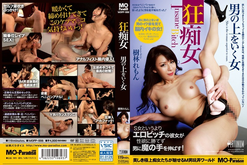 MOPP-006 Re Woman Forest To Go Over Today Slut Man – Kirin Remon