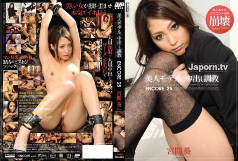 S2M-025 Encore Vol.25 Aoi Miyama Uncensored