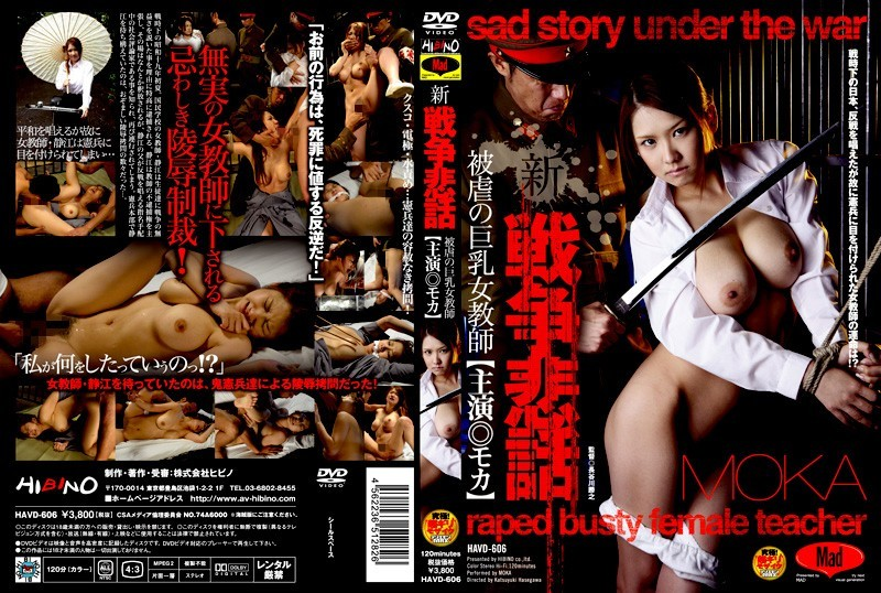 HAVD-606 Mocha Busty Female Teacher Heartbreaking Story Masochistic War New – MOKA, Erika