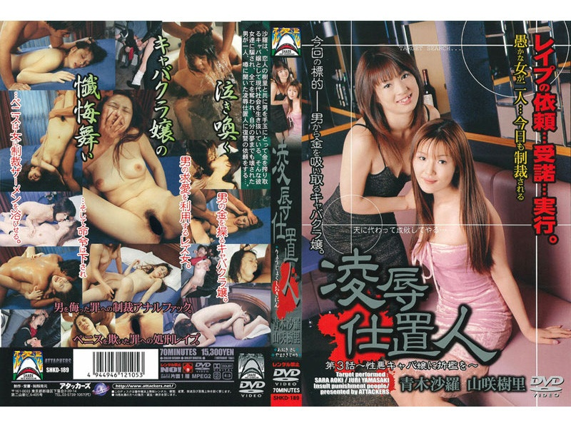 SHKD-189 Sarah Aoki Juri Yamazaki Chastisement To The Wicked HostessEpisode 3 Human Humiliation Punishment – Yamazaki Juri, Aoki Sara