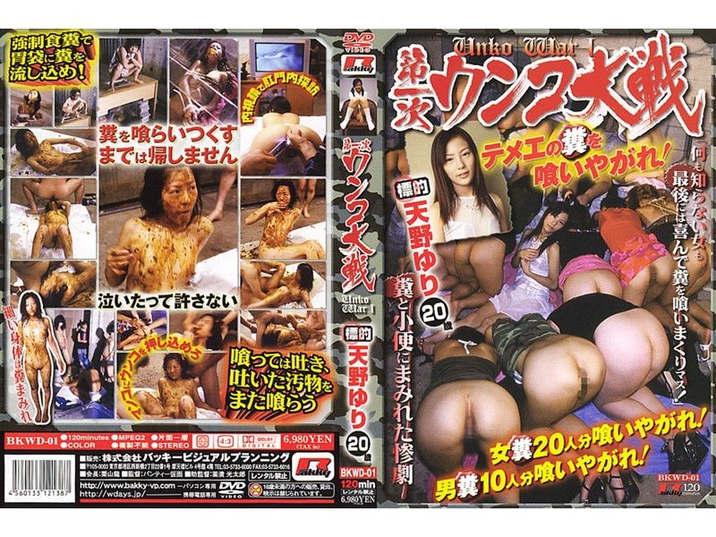 BKWD-01 20-year-old Yuri Amano War Shit Primary Target – Amano Yuri
