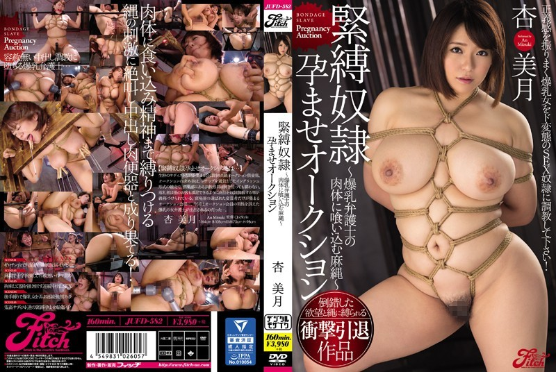 JUFD-582 Bondage Slave Conceived To Bite The Flesh Of The AuctionTits Lawyer Hemp RopeAnMizuki – An Mitsuki