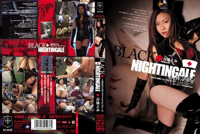 ATID-154 Black Spring Breeze Emi Humanity Nightingale Rêdingsplan - Harukaze Emi