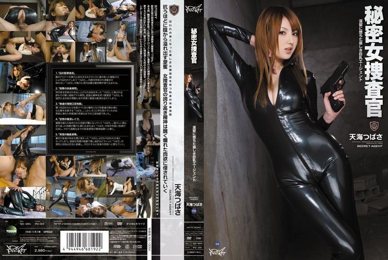 IPZ-014 Tsubasa AmamiBusty Agent kurblik langenud HellSecret naissoost uurija - Amami Tsubasa