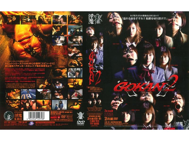 ATID-011 GOKAN 2 - Hoshiduki Mayura, Harusaki Momoka, Nagisa Marin, Misaki Yui