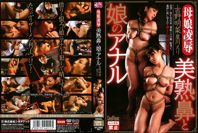 CMK-012 Hoshikawa Eri Yoshino Akina Anal Beautiful Mature Nose And Daughter Mother And Daughter Rape – Hoshikawa Eri, Yoshino Akina