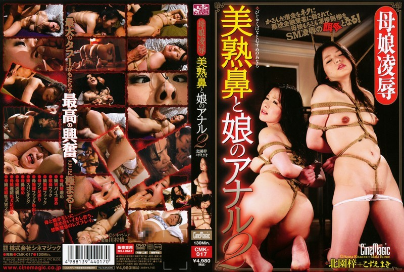 CMK-017 Maki Kozue Kitazono Azusa Beautiful Mature Anal 2 Of The Nose And Daughter Mother And Daughter Rape – Kitazono Azusa, Kozue Maki