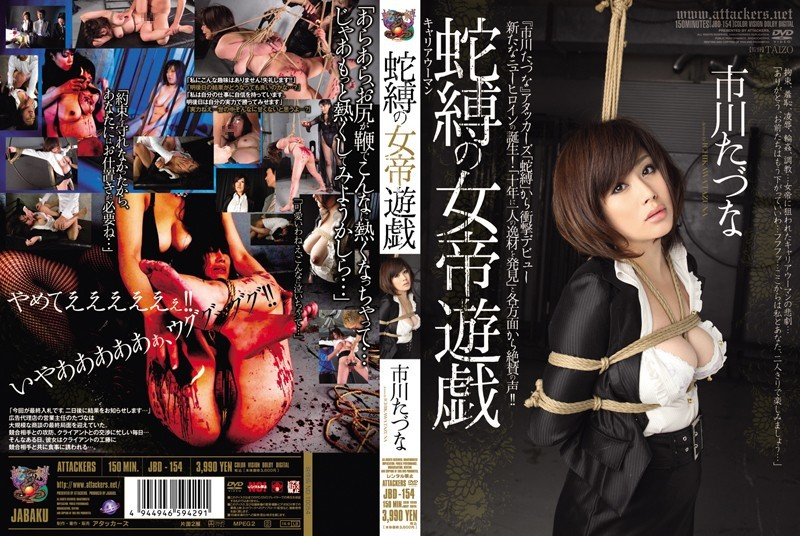 JBD-154 Empress Of The Snake Game Ichikawa Reins Tied Career Woman – Ichikawa Taduna