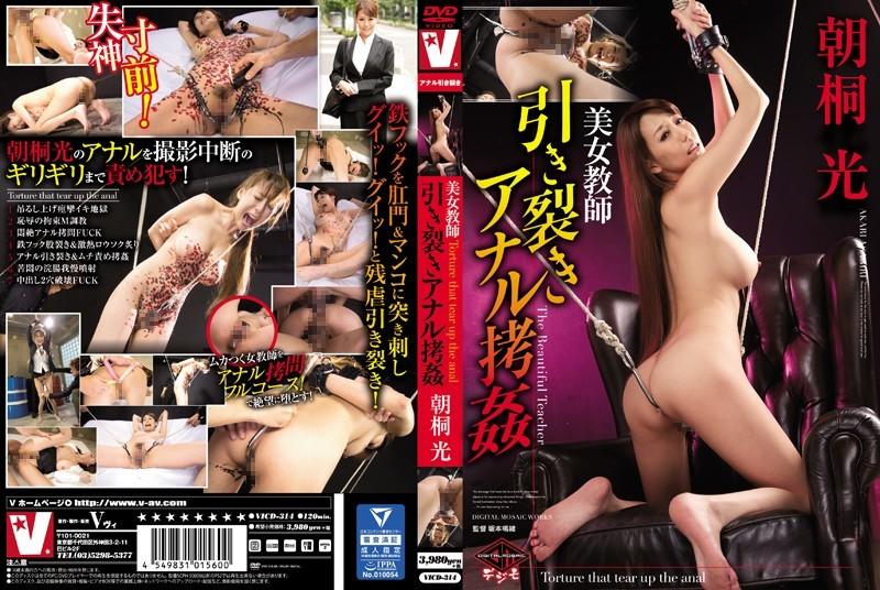 ICD-314 Naughty Woman Teacher Tear Anal 拷 姦 Boney M - Asagiri Akari, Motoyama Monami, Minamino Akari