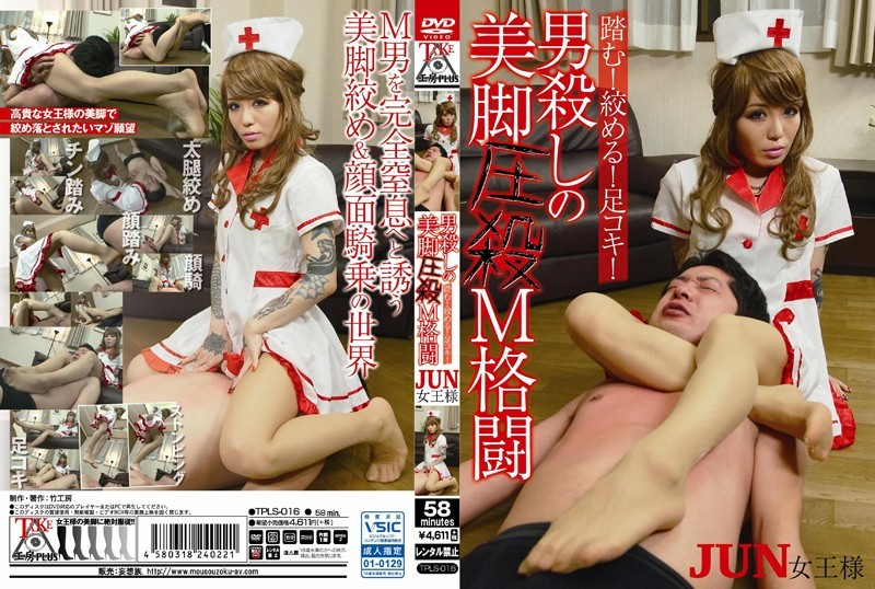 TPLS-016 Tread!Strangle!Footjob! Man Killing Legs Stifle M Fighting JUN Queen