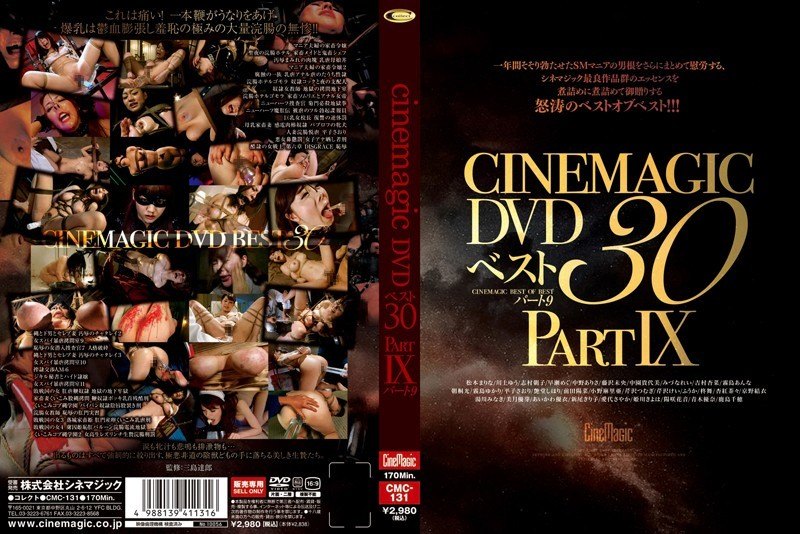 CMC-131 Cinemagic DVD საუკეთესო 30 PART.9 - აიკუა იუი, მაცუმოტო მარინა, კირიშმაა ანა, შიმურაზა კო, სერზოვა ცუმუგი, კიონო იუი, ჰაიაზ მეგუ, მიცუკის იუმი, სერზავა კეი, იაკავა მინკი