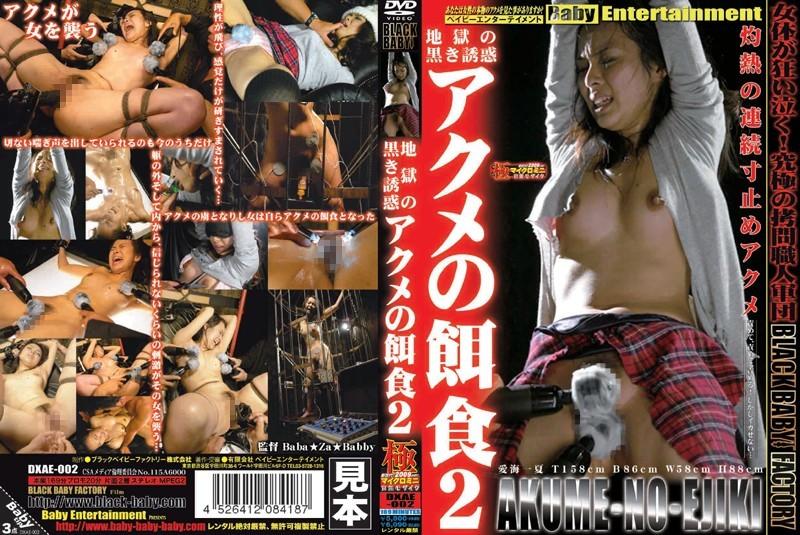 DXAE-002 Acme ahvatleja kiusatusest 2 Kuroki põrgu - Aimi Ichika, Akino Hitomi