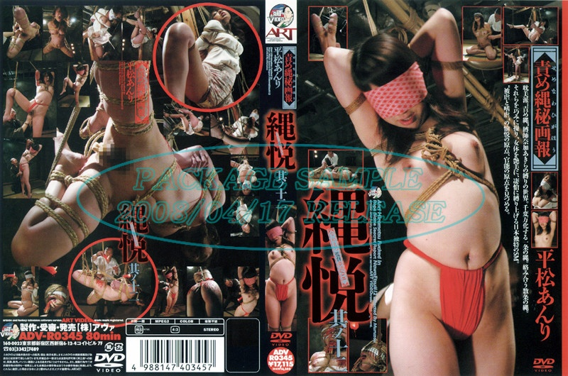 ADV-R0345 Roh Twelve Of Yue Rope Rope Torture Secret Technique – Hiramatsu Anri