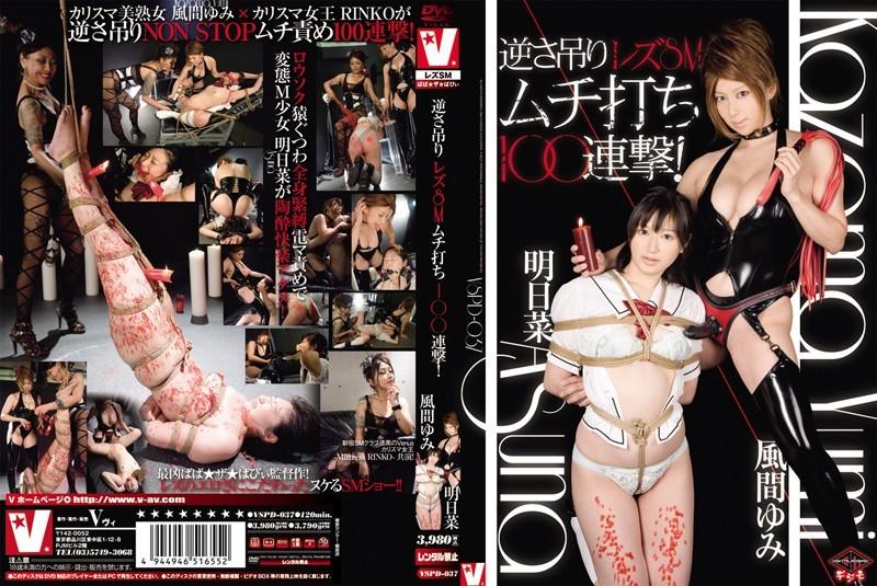 SPD- - Asuna, Kazama Yumi
