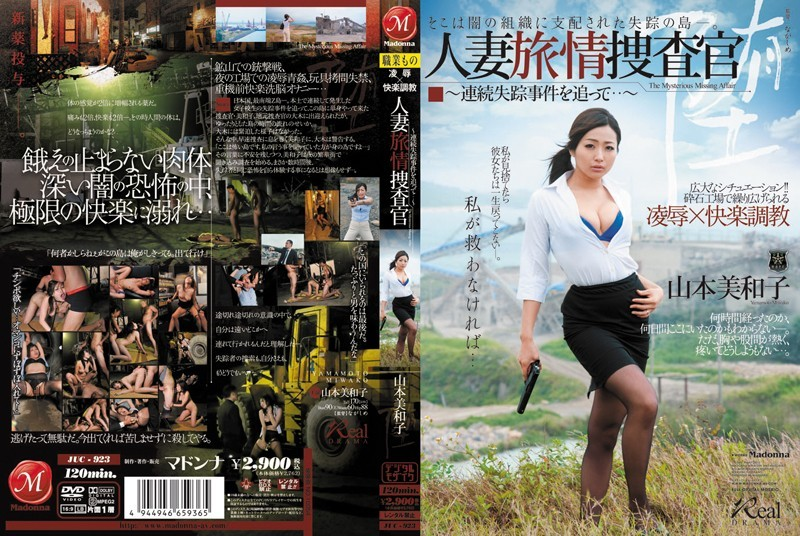JUC-923 Miwako Yamamoto … ~ To Chase The Continuous Disappearances Investigator Summertime ~ Married – Yamamoto Miwako